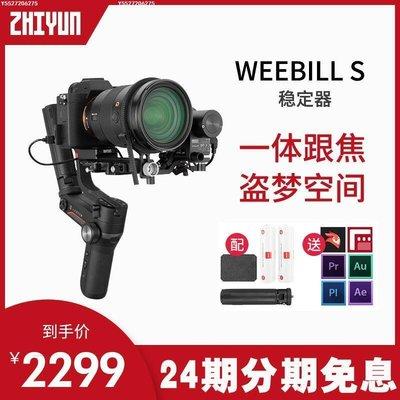 【可開發票】智云weebill s相機穩定器LAB單反微單微畢S手持云臺Vlog視頻拍攝[攝像]