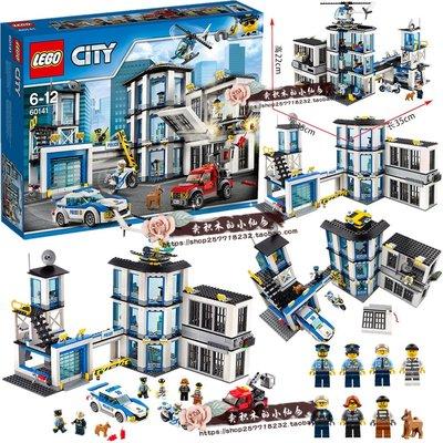 利智玩具LEGO樂高60141城市系列新版警察總局 警察局 公安局 警車積木玩具