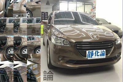 Peugeot 301 車款 適用 (風切套組) 隔音條 全車隔音套組 汽車隔音條 靜化論 公司貨