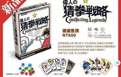 大安殿實體店面 送牌套 偉人的猜拳戰略 Conflicting Legends 國產遊戲 繁體中文正版益智桌上遊戲