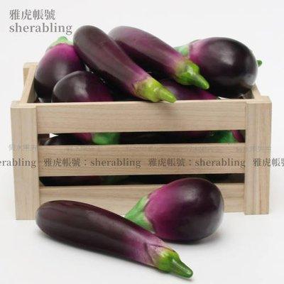 (MOLD-A_106)仿真食品模型家居裝飾假蔬菜水果模型櫥柜擺件攝影道具仿真長茄子