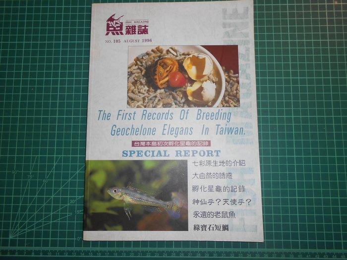 《孵化星龜的紀錄 ~~魚雜誌 》台灣本島初次孵化星龜的紀錄 【CS超聖文化2讚】