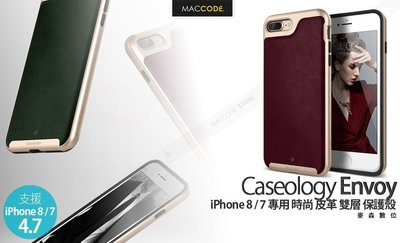 Caseology Envoy iPhone SE2 / 8 / 7 專用 時尚 皮革 雙層 保護殼 全新 現貨 含稅