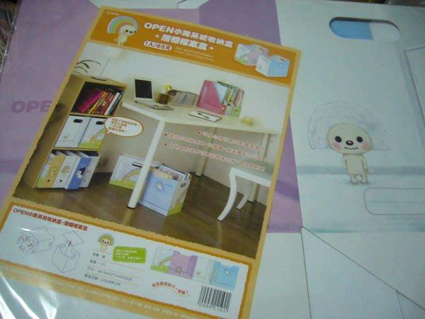 全新 OPEN小將 系統收納盒 尺寸:W19 x D27 x H26 材質:紙
