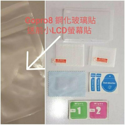 【現貨】GoPro8 5片裝 (前鏡頭+後鏡頭+前小LCD螢幕貼×3) 鋼化膜 保護貼 鋼化玻璃貼