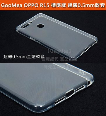 【GooMea】出清OPPO R15 陸版 夢鏡版 超薄0.5mm高透軟套 透明 軟性 手機殼 手機套 保護殼 台北市