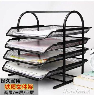 A4文件收納盒文件盤盒辦公室金屬架桌面文具鐵網收納架多層置物架  YXS