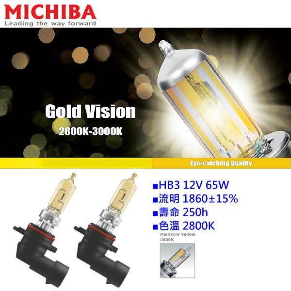 和霆車部品中和館—台灣MICHIBA 色溫2800K 規格HB3/9005 12V 65W 黃金光鹵素燈泡(1組2顆入)