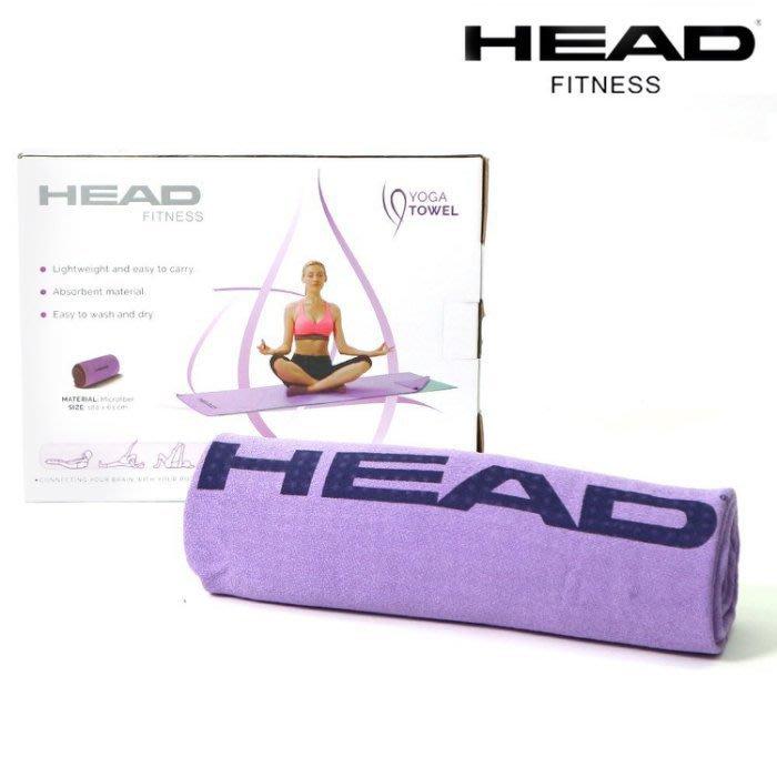 HEAD 超纖瑜珈舖巾/瑜珈墊 超細纖維 矽膠材質 防滑 環保 鋪巾 瑜伽 好吉康健美科技