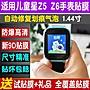 適用兒童星小天才電話1.44寸手表貼膜C1/Z5/Z6鋼化軟膜藍光保護膜