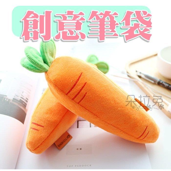 【現貨商品】可愛胡蘿蔔造型創意筆袋鉛筆盒零錢包胡蘿蔔蔬菜水果兔子玩偶布偶道具眼鏡盒學生療癒收納小物化妝包文具用品生日禮物