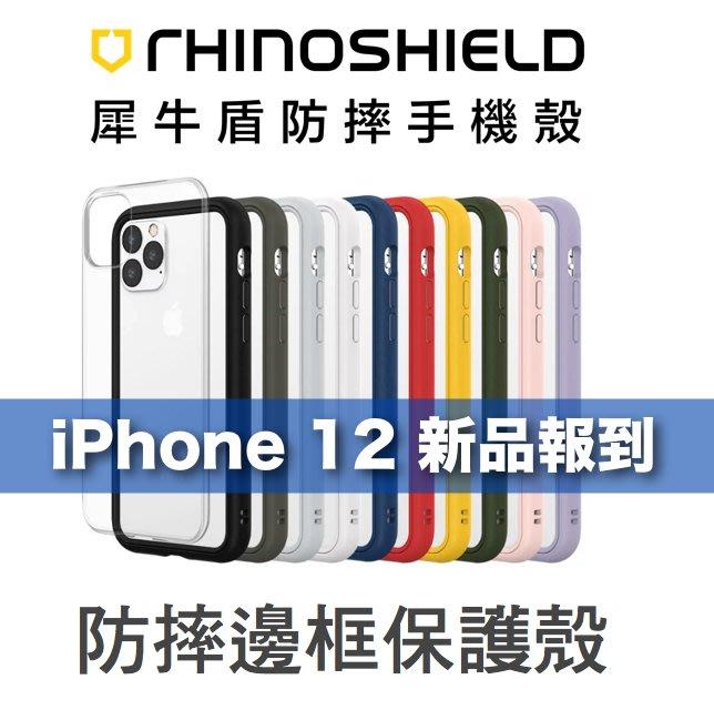 犀牛盾 Mod NX系列  iPhone 12/12 Pro系列防摔邊框透明背板保護殼