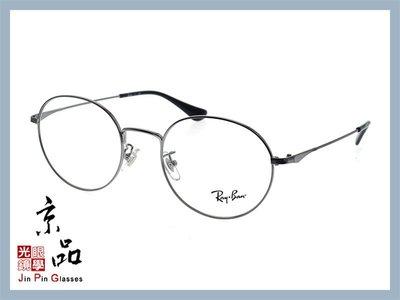 【RAYBAN】RB6369D 2502 銀色 復古金屬圓框 雷朋光學眼鏡 旭日公司貨 JPG 京品眼鏡