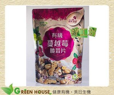 [綠工坊] 歐特 有機蔓越莓脆穀片 有機麥片 350G OTER 慈心 里仁