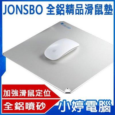 【小婷電腦*滑鼠墊】全新免運 JONSBO 喬思伯 全鋁精品滑鼠墊 加強滑鼠定位