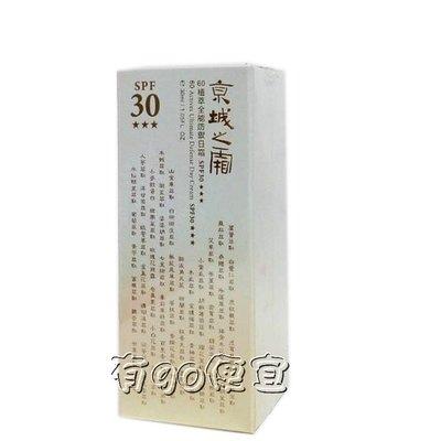 有GO便宜❥牛爾 京城之霜-60植萃全能防禦超級日霜SPF30 $499