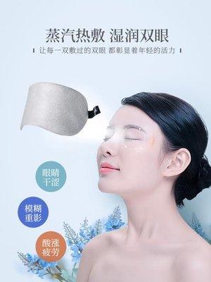usb蒸汽眼罩女熱敷眼睛眼部充電寶加熱睡眠緩解疲勞護眼貼發熱蒸 NMS 引領時尚