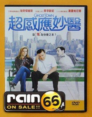 ⊕Rain65⊕正版DVD【超感應妙醫/Ghost Town】-博物館驚魂夜-瑞奇傑維斯(直購價)