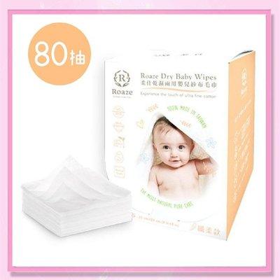 <益嬰房>Roaze柔仕 - 乾濕兩用嬰兒紗布毛巾 纖柔款 80抽 /1盒入