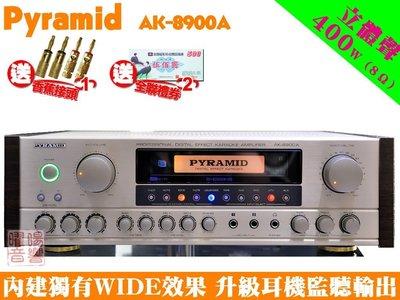 【PYRAMID 金字塔 AK-8900a 變色龍】內建最新動態擴大延展 2015/07取代AK-8200PRO
