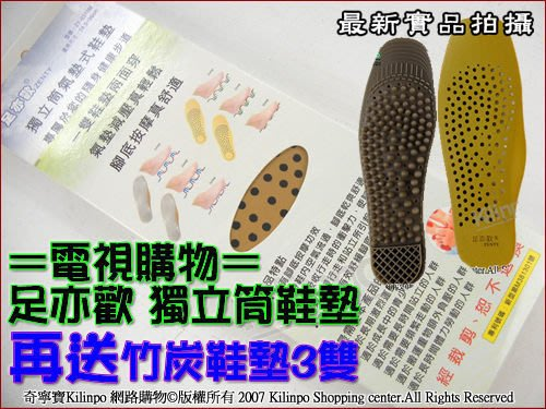 [奇寧寶生活館]250089-00 足亦歡獨立筒氣墊式鞋墊3雙/除臭鞋墊.增高鞋墊