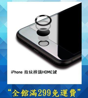 iPhone 指紋辨識 home 鍵貼