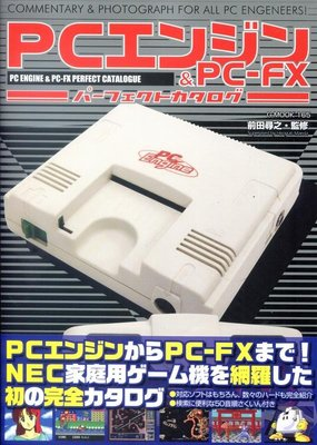 PC ENGINE & PC-FX Perfect Catalogue