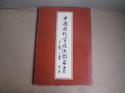 **胡思二手書店**《中國歷代宮廷佚散名畫 第一輯》推行中華文物股份有限公司 民國73年11月版 線裝