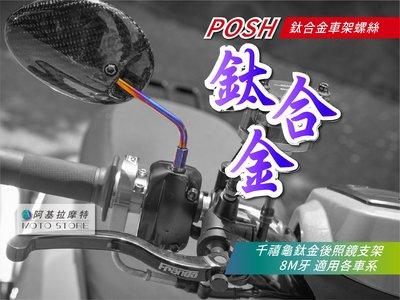 POSH 鈦合金 後照鏡支架 千禧龜支架 8M 適用 勁戰 三代戰 四代戰 五代戰 BWSR 彪虎 BON JBUBU
