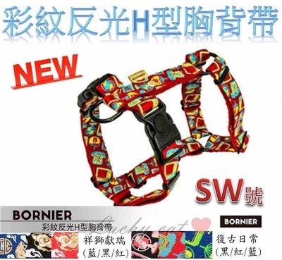 預購【幸運貓】 BORNIER 彩紋反光H型雙扣胸背帶 SW號 / 共六款