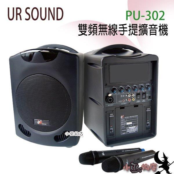 「小巫的店」實體店面*( PU-302) 雙頻無線手提擴音機 附2隻無線麥克風  卡拉OK伴唱 戶外活動
