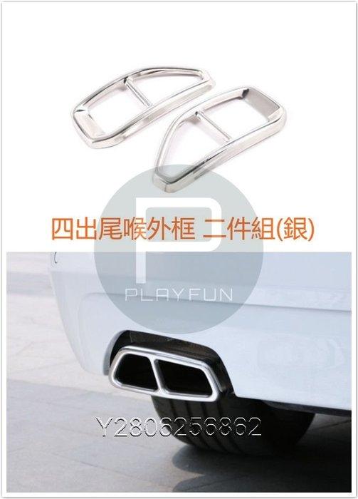 BMW G20 G21 2020 3系 尾喉 外框 排氣管 四出 尾飾管 不鏽鋼  318 320 330 M3 M4