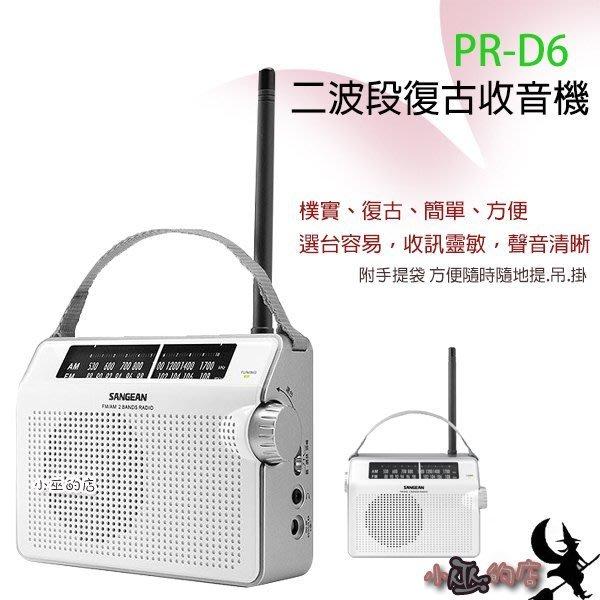 「小巫的店」實體店面*(PR-D6) SANGEAN山進二波段復古收音機(調頻/調幅)可手提