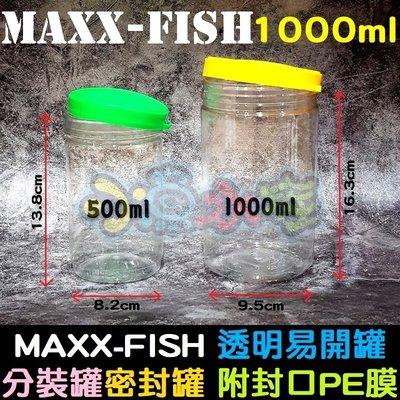 【小魚水族】【透明易開罐、分裝罐、1000ml】原封蓋、收納罐、塑膠罐、收納瓶、分裝、儲存、收納、瓶罐