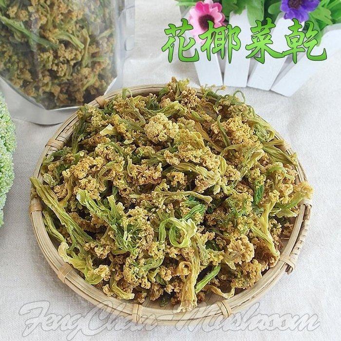 ~綠花椰菜乾 綠花椰菜干(半斤裝)~ 機器烘乾,乾淨衛生易保存,無任何添加物,煮湯快炒皆可,居家必備。【豐產香菇行】