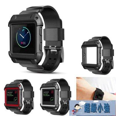 手錶手環 Fitbit blaze智慧手錶硅膠錶帶 防摔殼保護框硅膠錶帶錶框二合一全館免運九折優惠【超級小強】