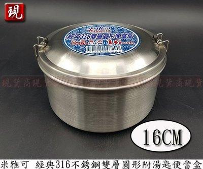 【現貨商】MIYACO 米雅可 經典316雙層圓形便當盒16cm 附湯匙/ 菜盆(可分開) 316不銹鋼 108869 新北市