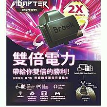 Brook XboxOne Adapter EXTRA 電池轉接器 雙倍電