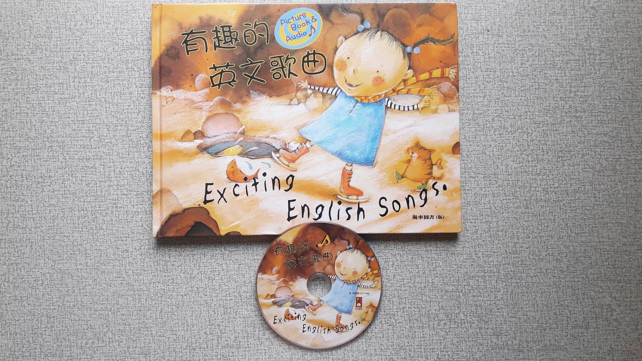 全新! 有趣的英文歌曲 Exciting English Songs (書+CD) 風車圖書
