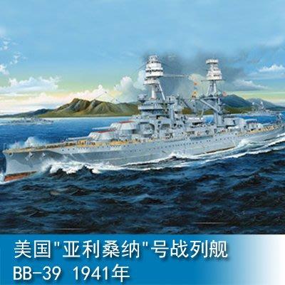 小號手 美國 亞利桑納 號戰列艦BB-39(1941年) 1/200模型 03701