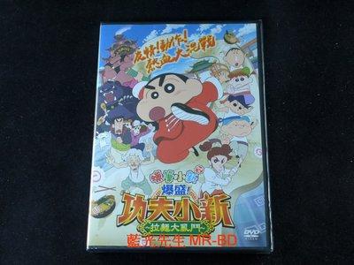 [DVD] - 蠟筆小新電影 : 功夫小子之拉麵大亂鬥 Crayon Shin-chan : Burst Serving