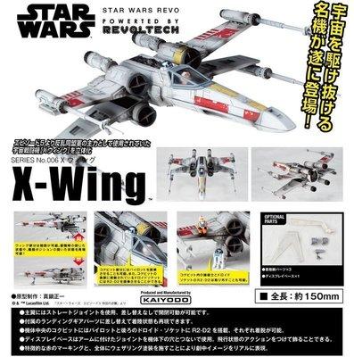 海洋堂 山口式 星際大戰 載具 X-Wing X戰機