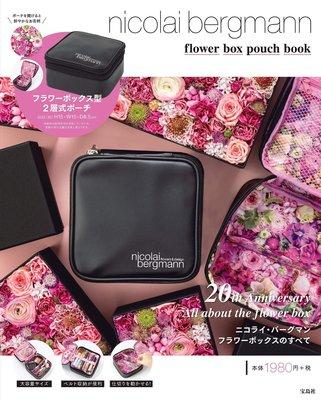 ☆Juicy☆日本雜誌附贈北歐 nicolai bergmann 花卉 設計 收納包 化妝包 手拿包 收納袋 7137