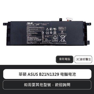 ☆偉斯電腦☆華碩 ASUS B21N1...