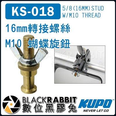 數位黑膠兔【 KUPO KS-018 16mm 轉接 螺絲 M10 蝴蝶旋鈕 】 相機 雲台 支架 魔術手 支臂 怪手