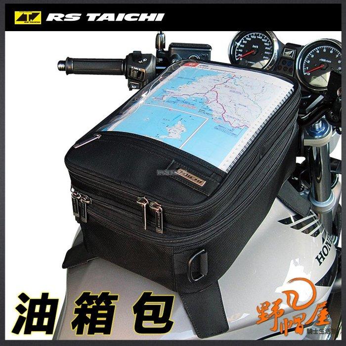 三重《野帽屋》RS TAICHI 太極 RSB301 油箱包 大容量 防水袋 多置物空間 10L/12L。黑