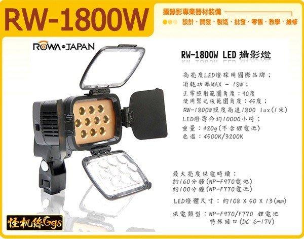 怪機絲 ROWA JAPAN RW-1800W  LED  攝影燈 補光 採訪 攝像 輔助燈 單眼LED燈
