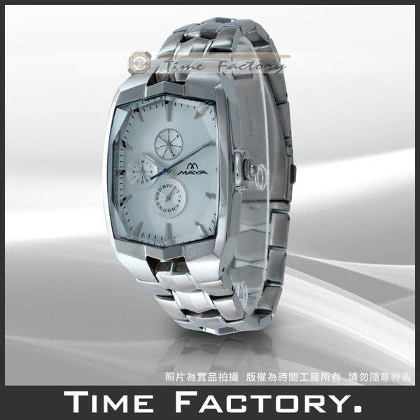 【時間工廠】全新公司貨 MAYA 馬雅男用三眼時尚錶 MS11008-110813