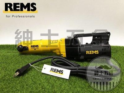 【紳士五金】德國REMS 直式 半自動款 不銹鋼管壓接機 白鐵管壓接機 電動機械式壓接機 電動油壓 附模具