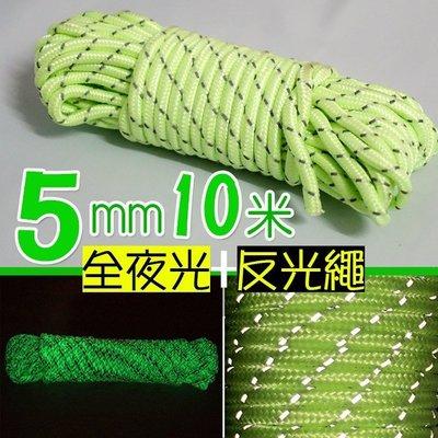 (10米)多功能-【全夜光+反光繩】5mm  /帳棚繩 防風繩 天幕繩